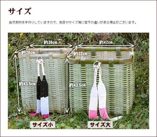 japanese carry basket